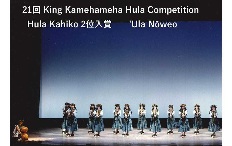 0046_HO1994_5Kahiko_