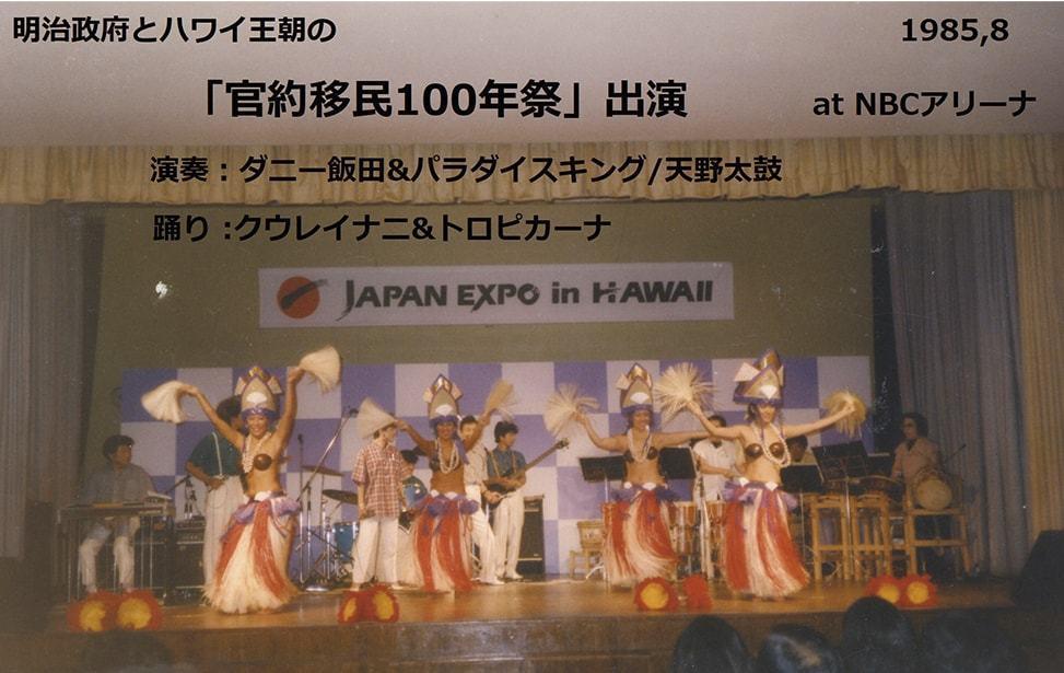 0035_JapXpo85_1