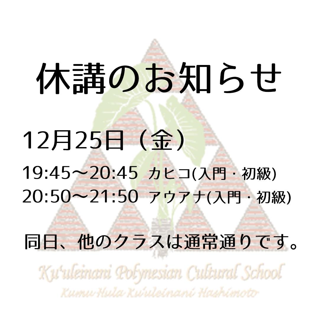 12月25日(金)  19:45~20:45 カヒコ(入門・初級)  20:50~21:50 アウアナ(入門・初級)  上記2クラスは休講となります。