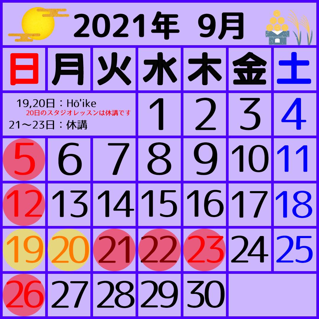 202109月カレンダー